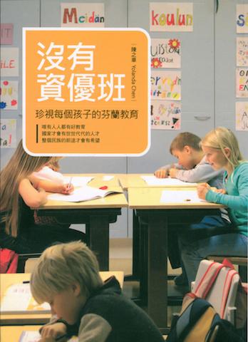 沒有資優班-珍視每個孩子的芬蘭教育