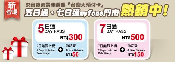 taiwanmobile-prepaid-myfone