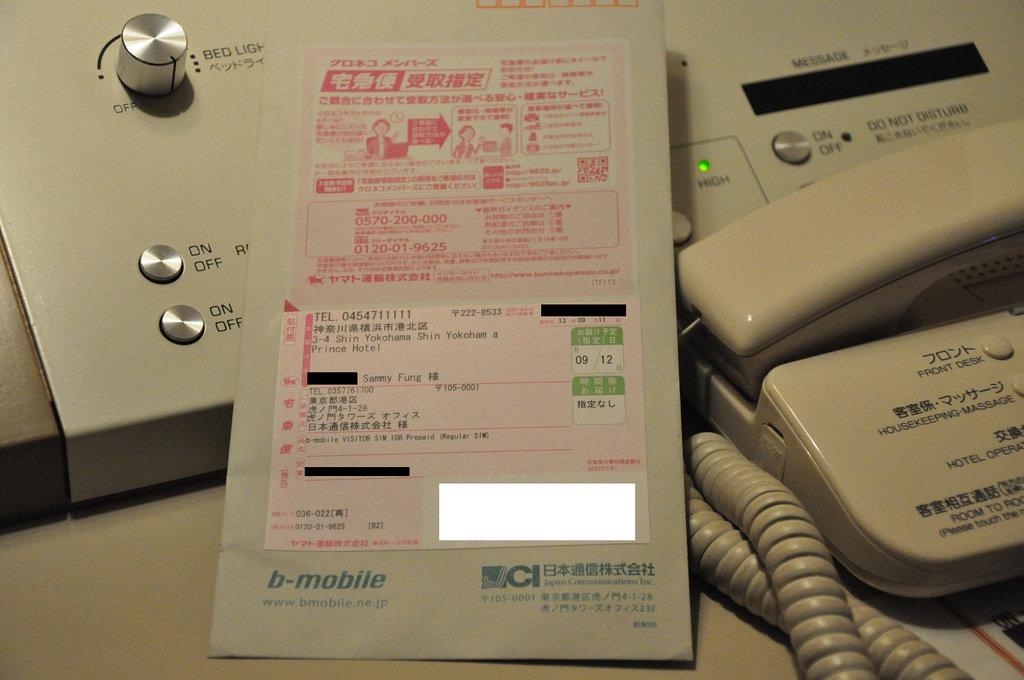 b-mobile 日本手機上網卡信件