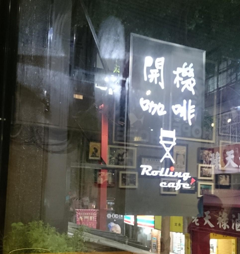 rollingcafe